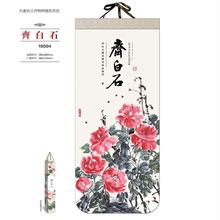 004齐白石(长三开)-01