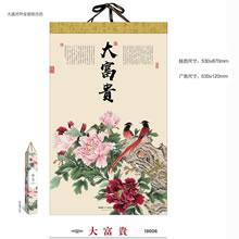 006大富贵(全宣纸挂历)-01
