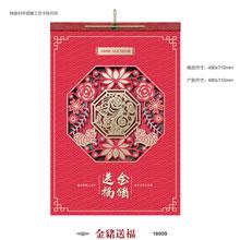 009金猪送福(透雕挂历)-01