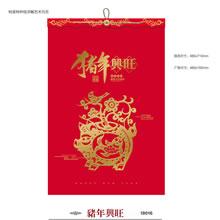 016猪年兴旺(浮雕挂历)-01