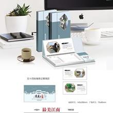 032最美江南(周历)