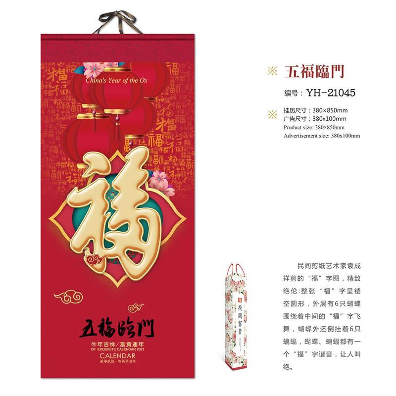 YH21045-1五福临门