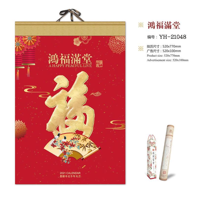 YH21048-1鸿福满堂