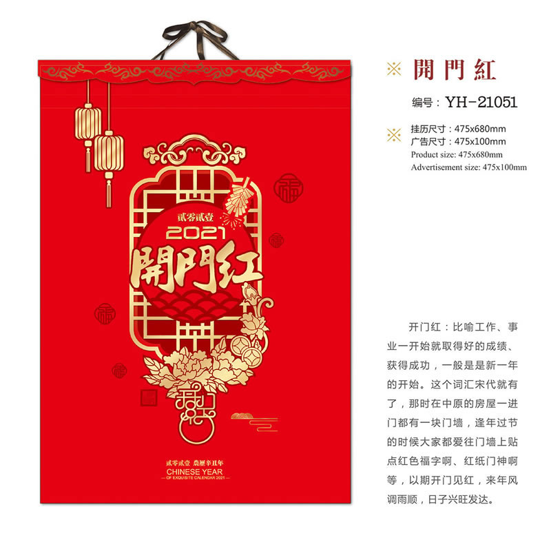 YH21051-1开门红
