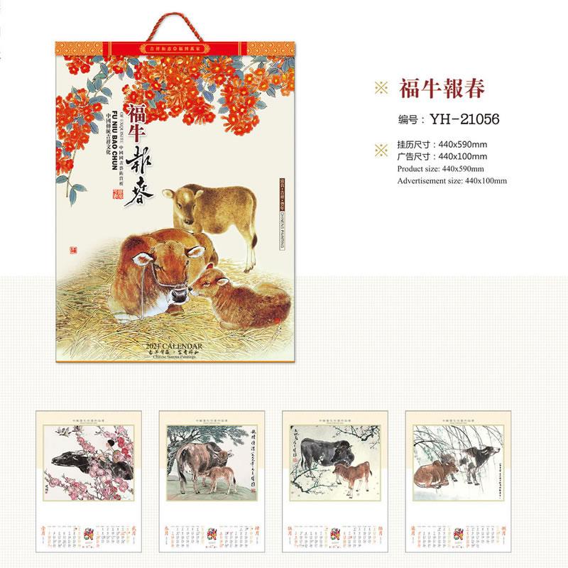 YH21056福牛报春