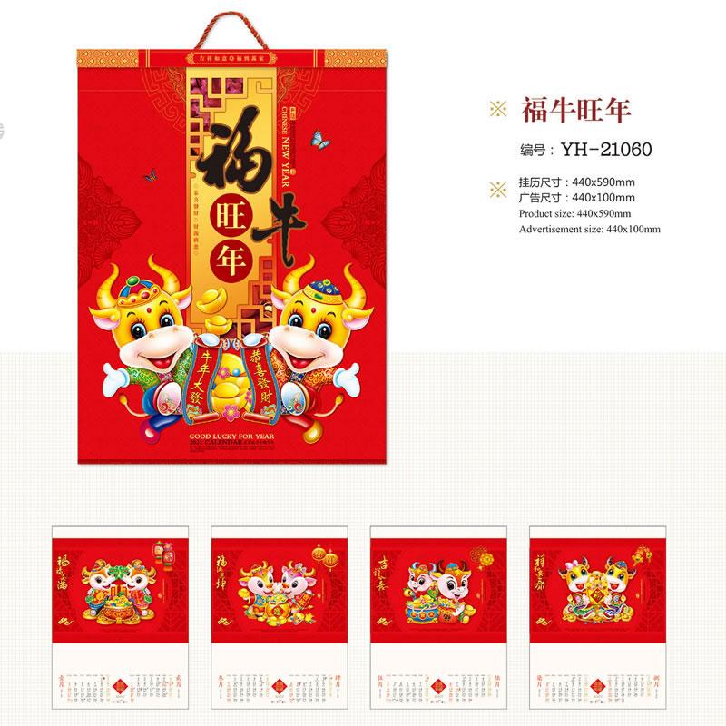 YH21060福牛旺年